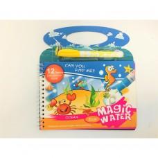 Вълшебна книжка за оцветяване с вода