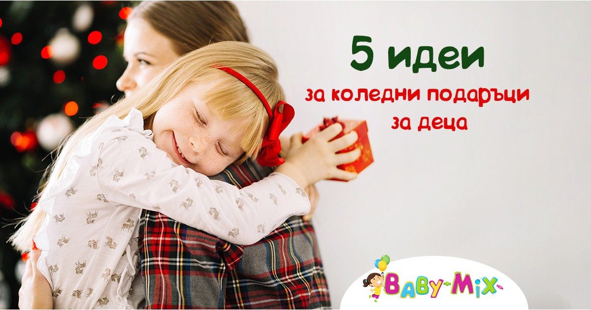 5 идеи за коледни подаръци за деца
