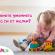 Как да развиете уменията на децата си от малки?